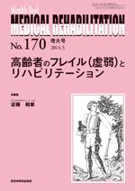 Monthly Book Medical Rehabilitation(メディカルリハビリテーション)