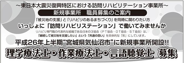 宮城県気仙沼市に設立予定。同時に理学療法士・作業療法士・言語聴覚士を募集!!