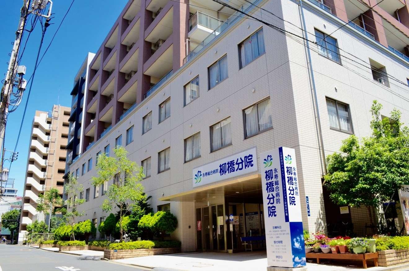 永寿総合病院柳橋分院|PT-OT-ST.NET