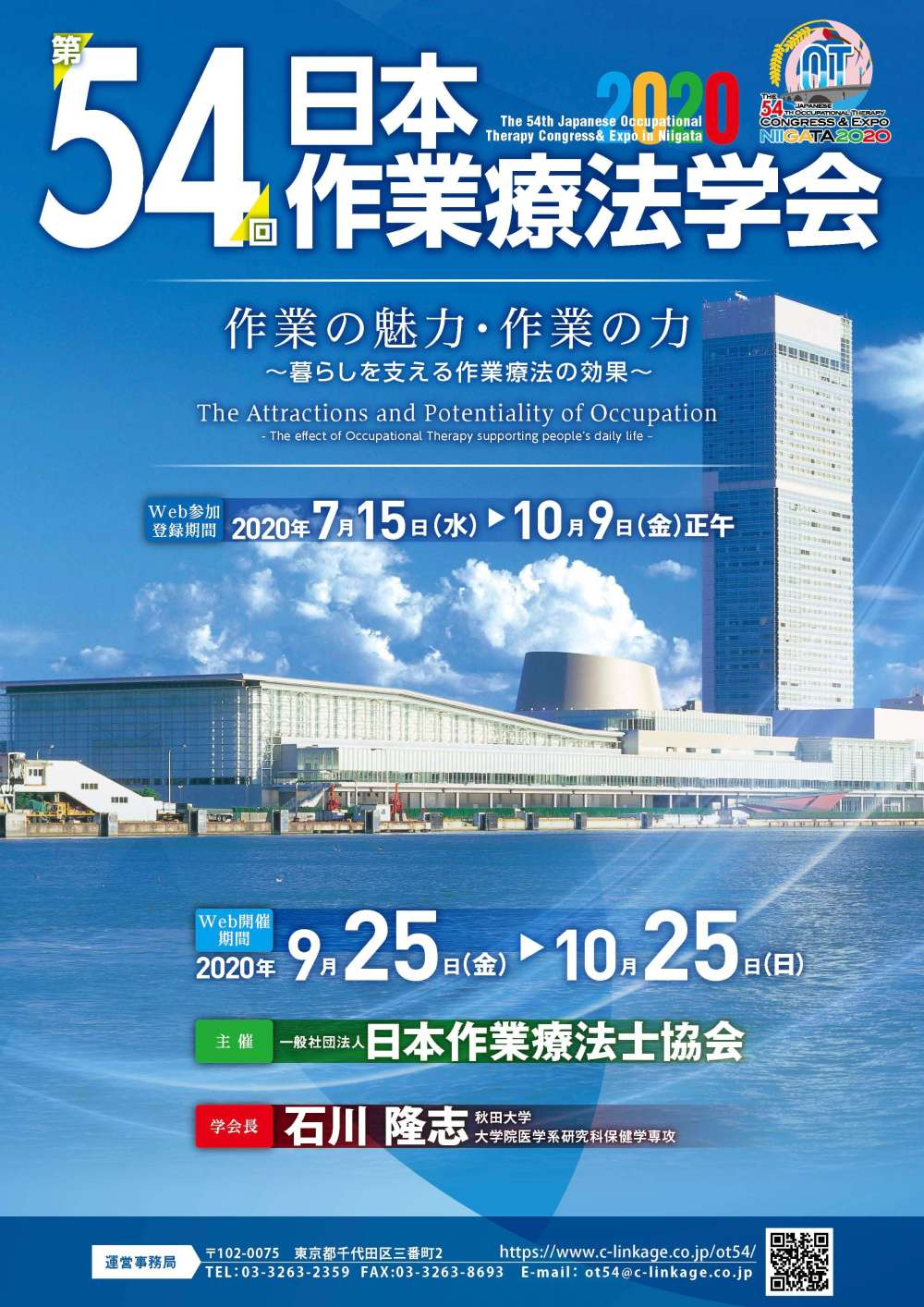 PT-OT-ST.NET【初Web開催】第54回日本作業療法学会、全プログラムをオンデマンド配信この記事を見た人はこんな記事も見ています
