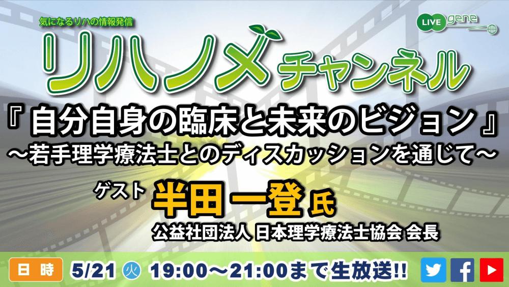 Pt リハノメ 『リハノメPT』9月の配信スケジュール